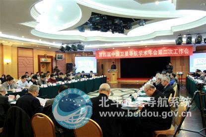 中国卫星导航学术年会