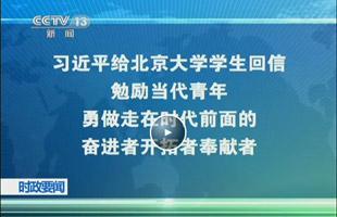 习近平给北京大学学生回信 勉励当代青年