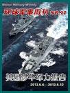 环球军事周刊第97期 美国涉华军力报告