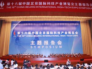 第16届北京科博会开幕 以创新应对全球产业变革