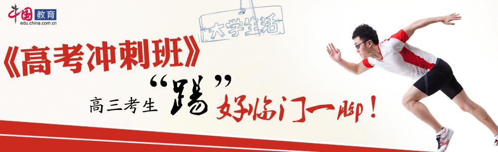 """《高考冲刺班》高三考生""""踢""""好临门一脚!"""