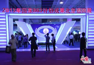 2013年国家863计划成果北京巡回展,展出面积约1千平方米。