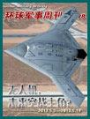 环球军事周刊第98期 无人机,未来空战主角?