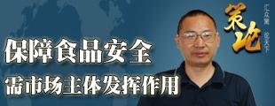 李国祥:保障食品安全需市场主体发挥作用