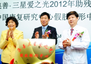 集善·三星爱之光2012年助残行动启动