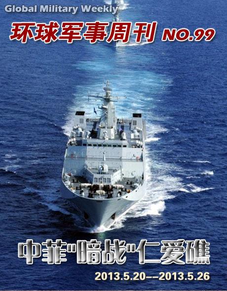 """环球军事周刊第99期 中菲""""暗战""""仁爱礁"""