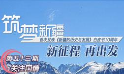 第五十三期:《新疆的历史与发展》白皮书发表十周年