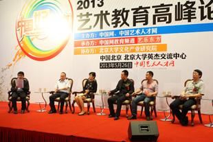 中国好教育·2013艺术教育高峰论坛
