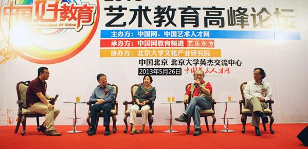 中国传统文化与艺术教育发展契机