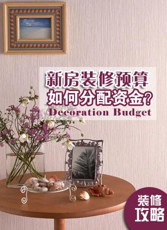 装修攻略 新房装修预算如何合理分配资金