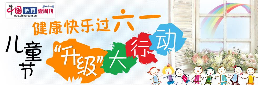"""健康快乐过六一 儿童节""""升级""""大行动!"""