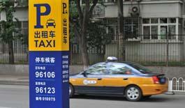 京统一出租车电召平台上线 8元电召费方案或调低