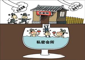 """中纪委新措剑指会员卡腐败 反腐亮出""""组合拳"""""""