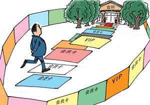 会员卡清退活动是反腐的新信号