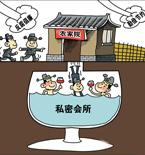 """中國向""""隱性腐敗""""宣戰"""