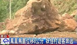 南投地震致路面移位 民众2度遭遇强震惊恐落泪