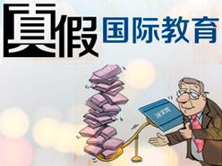 真假国际教育——揭开高中国际班美丽新盖头