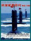 环球军事周刊第100期 中国海军三大舰队会演南海