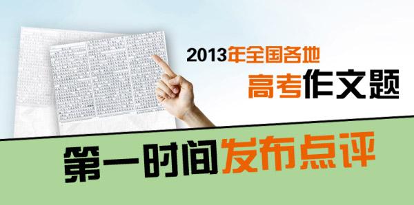 2013年高考作文题发布名家点评