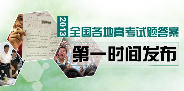 2013年高考真题答案第一时间发布