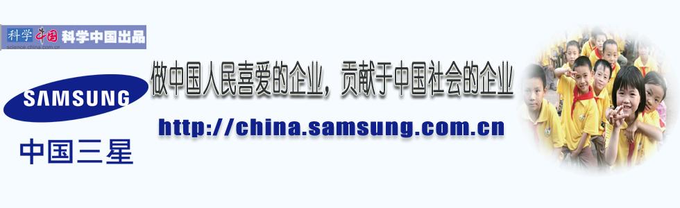中国三星品牌专区 | 做中国人民喜爱的企业,贡献于中国社会的企业
