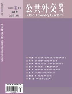 《公共外交季刊》第14期