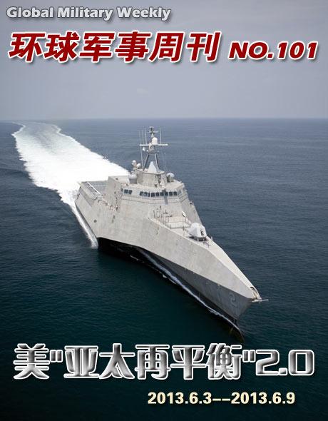 """环球军事周刊(101)美国""""亚太再平衡""""战略2.0版"""