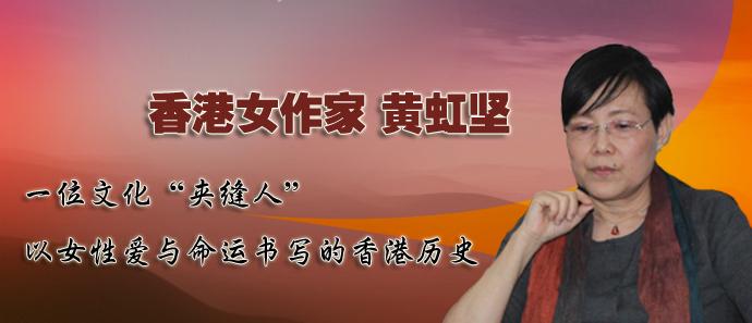 """香港女作家黄虹坚:一位文化""""夹缝人""""以女性爱与命运书写的香港历史"""