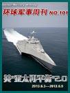 """环球军事周刊第101期 美国""""亚太再平衡""""战略2.0版"""
