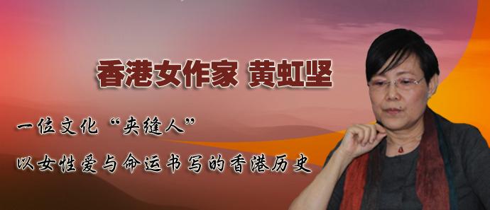 第21期:香港女作家黄虹坚及其作品