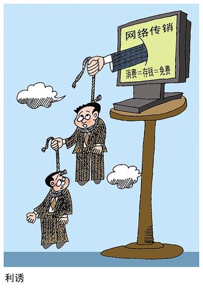 中国最大网络传销案涉案人员近200万人