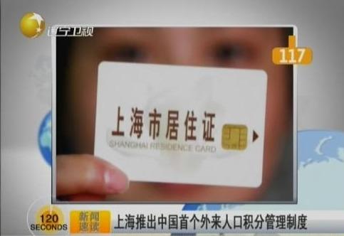 外来人口办理居住证_中国外来人口