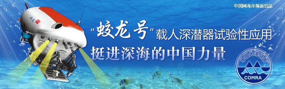 """蛟龙号 深潜器 载人 海试 深海 中国力量 直击 """"蛟龙号"""" 载人深潜器 海试"""