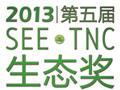 第五届SEE·TNC生态奖