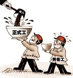 中国观察:'同工同酬'能否让临时工逆袭?