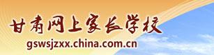 甘肃网上家长学校
