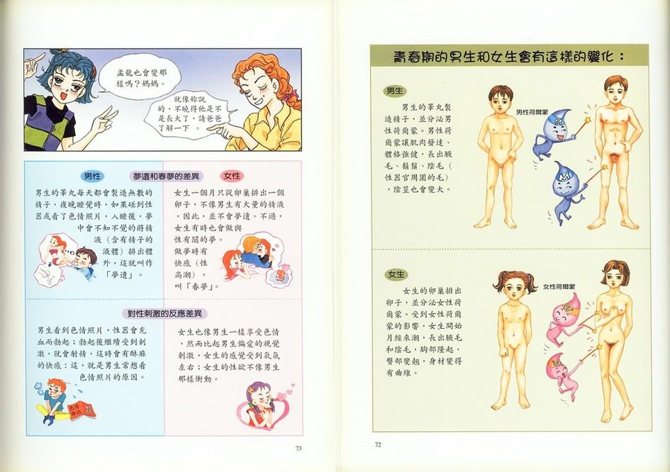 人人网网友魏雪明用漫画制作了一本青春纪念册