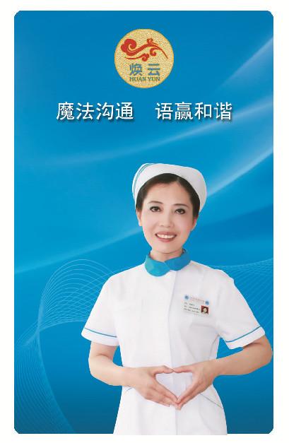 针对医患关系等问题,中国网邀请到了我国新时代医务礼仪