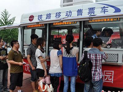 鐵路售票車開進瀋陽大學校園