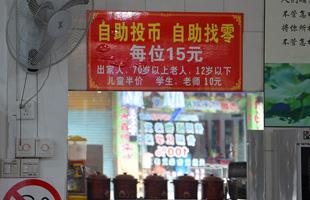 广东肇庆大学生开自助投币素食餐厅 付款靠自觉