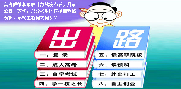 高考落榜生八條出路 五種求學方式優勢分析