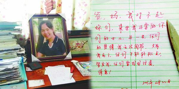 高考落榜生自杀身亡 遗书称自己死父母才能轻松
