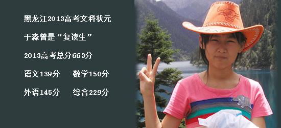"""黑龙江2013年高考文科状元于淼曾是""""复读生"""""""