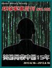 环球军事周刊第102期 美国网袭中国十五年