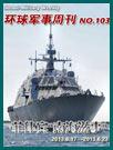 """环球军事周刊第103期 菲律宾""""南海滋事"""""""