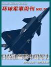 环球军事周刊第104期 日鼓动警惕中国军力