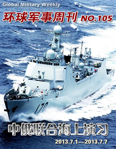 中俄举行海上联合军演 19艘舰艇将联合防卫作战