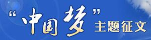 中国梦主题征文