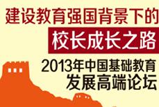 2013年中國基礎教育發展高端論壇