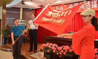 '炫舞天山'网媒新疆行启动仪式举行[组图]